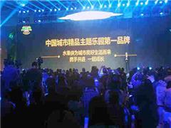 """蓝光水果侠主题世界发布  中国文旅产业""""新物种""""诞生"""