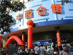 中百仓储武汉珞狮路店6.36亿被征收 补偿约为全年利润38倍