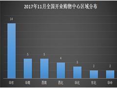 11月全国开业购物中心35个 南京金鹰世界GE・WORLD体量亚洲最大