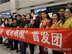 8个月后韩国仁川机场重迎中国旅行团 不会安排在乐天购物