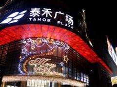 福州东二环泰禾广场圣诞季开启 东区12月27日开业在即
