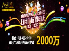 好消息!日月广场周年庆红利领取已突破2000万
