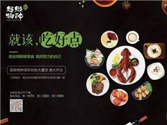 深圳首家24小时超级物种试营业 不到一年门店已达19家
