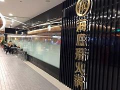 11月贵州商业地产大事件盘点:海底捞开业