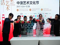 MOCO龙湖家悦荟七周年庆暨中澳艺术文化节盛大开幕
