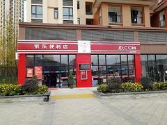 18家便利店只是小试牛刀!京东在黔的目标是10万+!