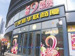 """宁波新华联商厦""""断臂""""图存 品牌总数削减30%"""