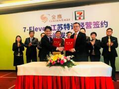 金鹰获江苏7-Eleven经营权 明年上半年在南京开出首批门店