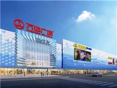 成都金堂万达广场12月8日开业 Colorfour吉选超市等入驻