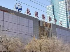 北辰最后一家百货即将停业 转型是老牌百货的突围之路?