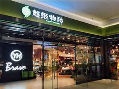 永辉超市停牌回应腾讯入股传闻 仅处商业合作商谈阶段
