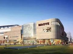 莱芜茂业天地12月8日开业 万达影城、MJstyle等入驻
