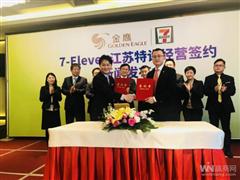 江苏一周要闻:金鹰获7-Eleven江苏省20年经营权 扬州万达12.8日正式开业