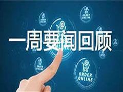 重庆一周要闻:腾讯或将入股超级物种 绿地240亿建万州高铁新城