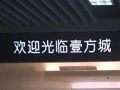 """壹方城地铁直通层:""""吃""""出来的B1层 餐饮业态占据半壁江山"""