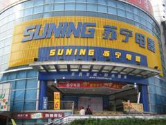 浙江苏宁3年内要开百家实体店 涵盖苏宁超市等业态