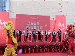 莱芜首家大型商贸综合体项目莱芜茂业天地12月8日开业