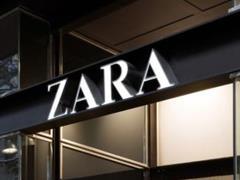 看ZARA如何在实体零售逆势突围 成数据管理型企业