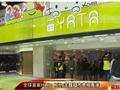 全球首家Hello Kitty主题超市将于12日亮相中国香港
