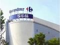 家乐福将在中国成立新公司  专注发展便利店业态