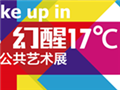 3月5日惊蛰好时光 来朝阳大悦城看《幻醒17℃》艺术展