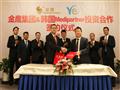 金鹰商贸集团与韩国 Medipartner达成投资合作,将在中国开首家Ye齿科