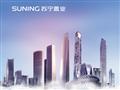 苏宁置业进入2017中国房企50强 未来将打造创新地产业务链
