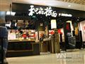 最火面类品牌来了!和府捞面重磅加盟第12届中国商业地产节