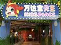 万达宝贝王携手第12届中国商业地产节探讨变革之道