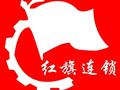 红旗连锁2016年营收超63亿元 全年新开门店538家