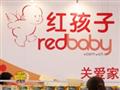 苏宁红孩子重庆巴南万达广场店开业 总面积达500�O