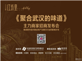 武汉商业街餐饮业态设置案例:楚河汉街的餐饮学问