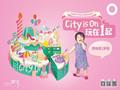 CityOn 熙地港(西安)购物中心一周年 亮出耀眼成绩单