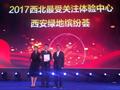 西安绿地缤纷荟荣获[金坐标]2017西北最受关注体验中心奖