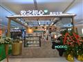 牧之初心首店盛装入驻重庆 小店面却有大生意