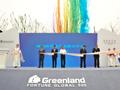 区域与产业协同发力 绿地西南区域首个跨贸港产业项目亮相