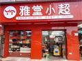 雅堂小超社区超市门店数已超万家 今年计划再开5万家