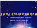 重庆商业地产20年赢商风云榜―最值得期待商业项目投票启动