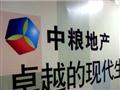 中粮地产一季度营收17.19亿元 重点瞄准深圳宝安区