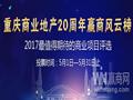2017年重庆最值得期待的商业项目 十强排行榜新鲜出炉!
