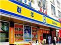 上海易果已完成向阿里及百联转让联华超市内资股