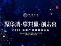 2017华清广场项目推介会6月22日将在盛美利亚酒店隆重举行