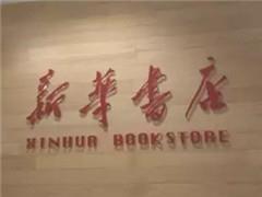 天津首家24小时不打烊新华书店开业 创新经营模式