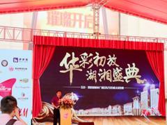 娄底五江碧桂园城市广场6月20日试业 步步高、万达影城等进驻