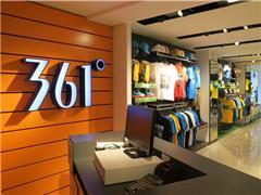 """361°加速向""""新零售""""转型 晋企掀全渠道消费领域革命"""