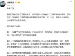 """万达将起诉造谣抹黑微博大号  涉事""""访善先生""""致歉"""