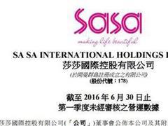 莎莎国际业绩内地陷入亏损 香港地区的优势难以复制