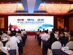 第3届广西商业地产创新峰会开幕 近300家开发商及品牌商出席
