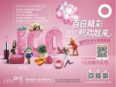 郑州CityOn熙地港迎开业百天 国内首个米菲特展将登陆