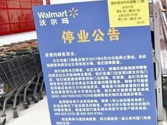 沃尔玛海景店6月28日关店 厦门零售商超关门声不断